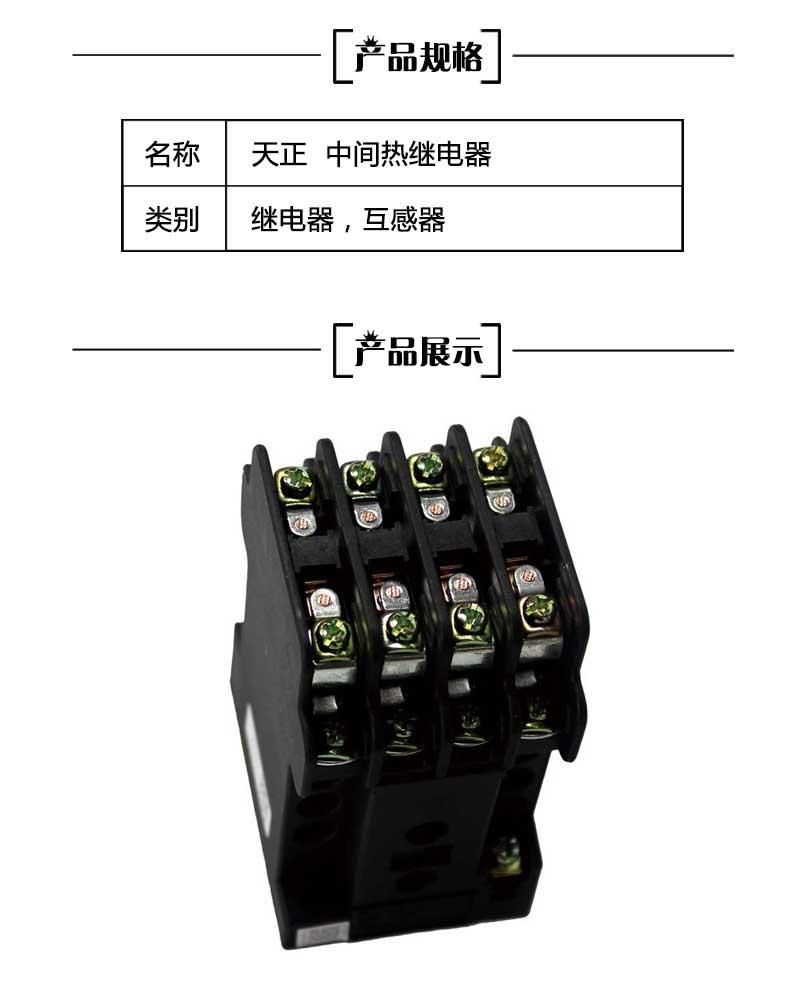 中间继电器jz7(jz7-44 220v)